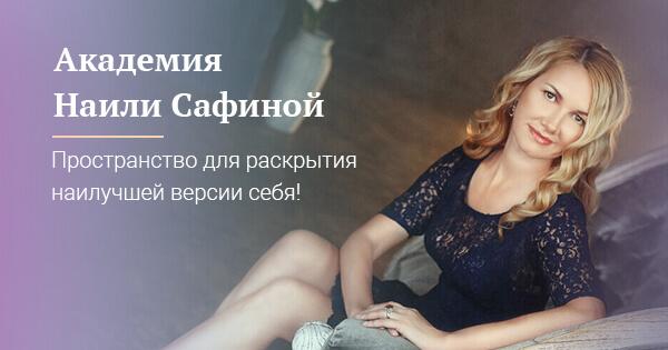 (c) Nsafina.ru